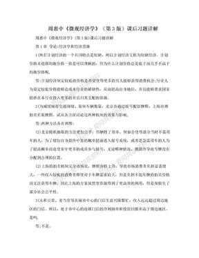 周惠中《微观经济学》(第3版)课后习题详解.doc