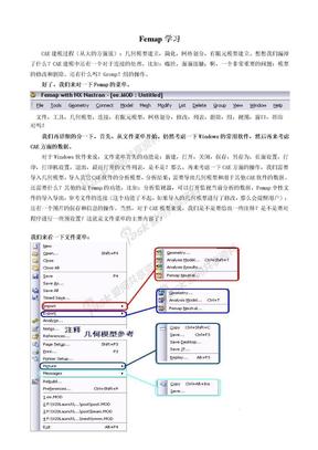 Femap中文学习.doc
