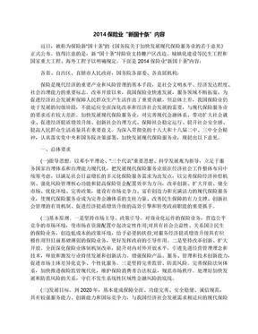 """2014保险业""""新国十条""""内容.docx"""