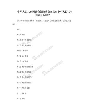 中国社会保险法全文.doc