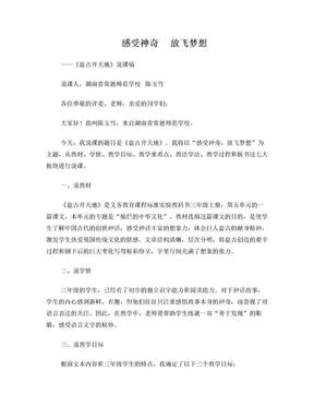 盘古开天地说课稿.doc