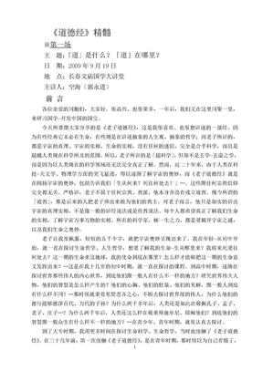 老子道德经心声老子道德经精髓-长春国学大讲堂.doc