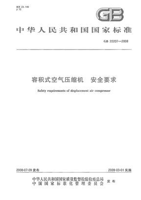 GB 22207-2008 容积式空气压缩机 安全要求.PDF