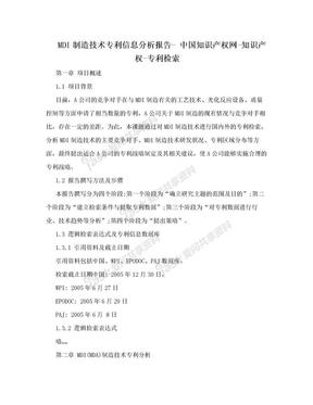 MDI制造技术专利信息分析报告- 中国知识产权网-知识产权-专利检索.doc