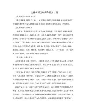 文化传媒公司简介范文6篇.doc