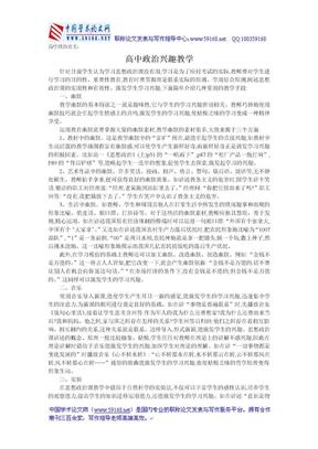 高中政治论文:高中政治兴趣教学.doc