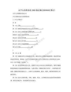 太平人寿基本法2009版定稿(20090602修订).doc