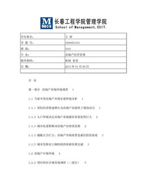 房地产市场调研实习报告.doc