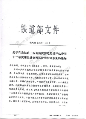 铁建设[2010]151号.pdf
