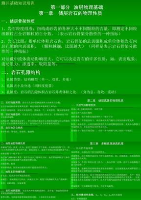 测井原理与技术skeleton.ppt