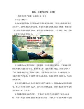 睡眠 休眠的差别[说明].doc