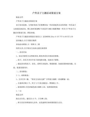 户外亲子主题活动策划方案.doc