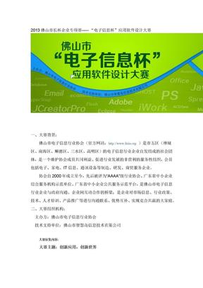 """2013佛山市长杯企业专项赛----- """"电子信息杯""""应用软件设计大赛.docx"""
