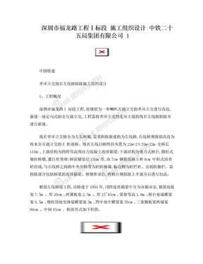 香环立交既有桥拆除施组织.doc