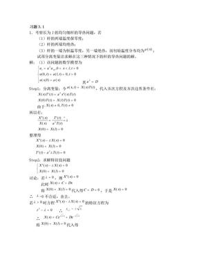 第四章分离变量法(1).doc