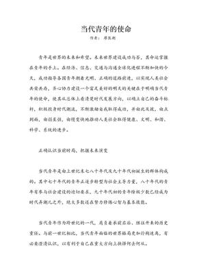当代中国青年的使命(推荐).doc