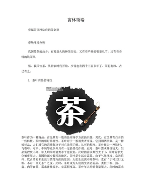 奕福茶叶网络营销策划书.doc