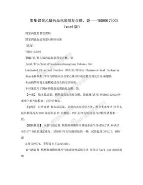 聚酯铝聚乙烯药品包装用复合膜、袋——YBB00172002(word版).doc