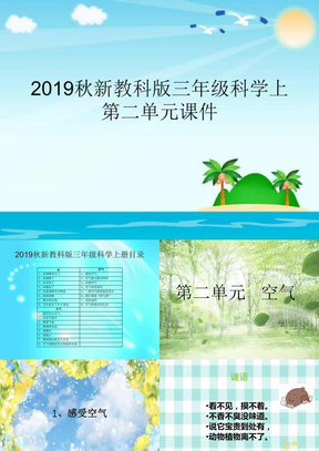 2019秋新教科版三年级科学上第二单元空气课件.ppt
