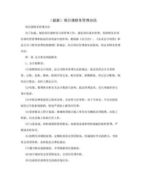 (最新)项目部财务管理办法.doc