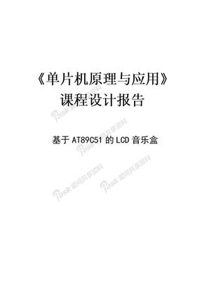 基于AT89C51的LCD音乐盒_课程设计论文.doc
