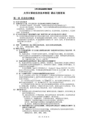 大学计算机信息技术教程_课后习题.doc