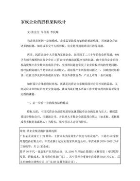 201403-张金宝-股权架构设计.doc