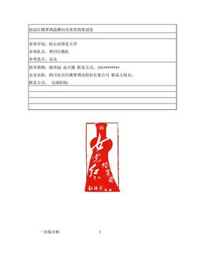 提高红楼梦酒品牌知名度营销策划案.doc