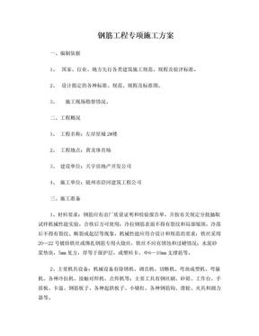 钢筋工程专项施工方案.doc