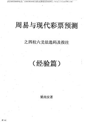 六爻法选码及投注(经验篇)+梁尚安.pdf