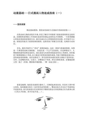 动漫基础---日式漫画人物速成指南(一).pdf