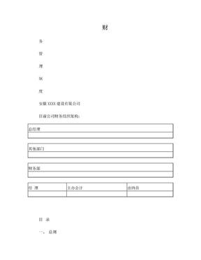 建筑工程建设有限公司财务管理制度.doc
