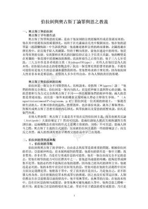 《歷史神學》基本教義沿革25.doc