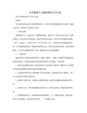 小学教师个人继续教育学习计划.doc