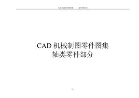 CAD2004机械制图零件图集—轴类零件部分.doc