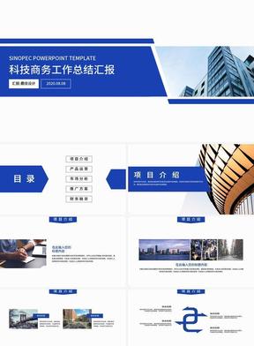 画册风科技商务建筑创业融资计划PPT 003.pptx
