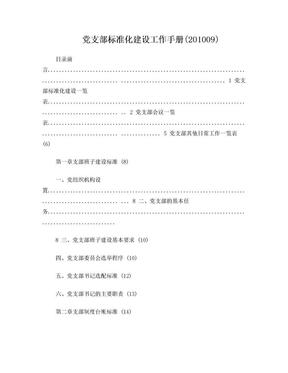 党支部标准化建设工作手册(201009).doc