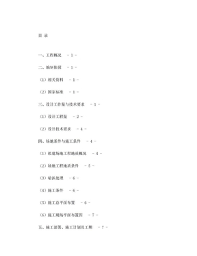 PHC管桩预制方桩施工方案.doc