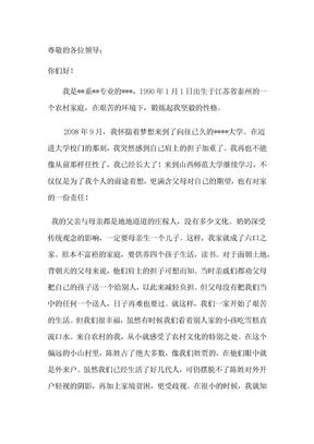 国家励志奖学金申请书.docx
