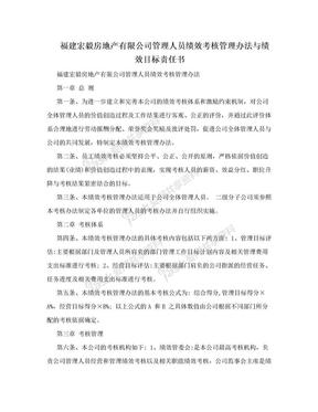 福建宏毅房地产有限公司管理人员绩效考核管理办法与绩效目标责任书.doc
