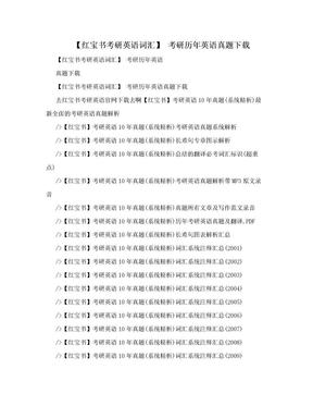 【红宝书考研英语词汇】 考研历年英语真题下载.doc