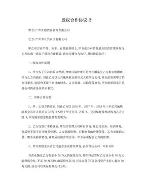 股权合作协议书.doc