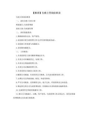 【推荐】行政主管岗位职责.doc