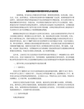 商事仲裁案件审理中要件审判九步法的实践.docx