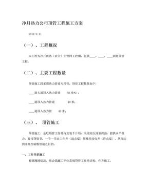 顶管工程施工方案[1].doc