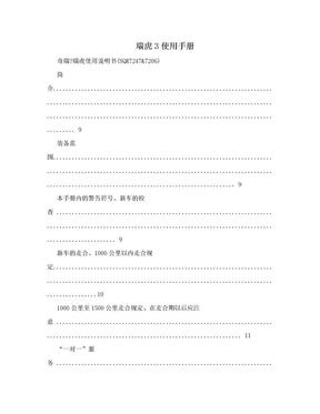 瑞虎3使用手册.doc