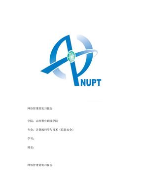 网络管理员实习报告.doc