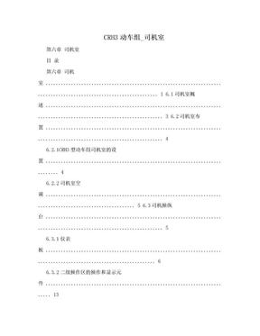 CRH3动车组_司机室.doc