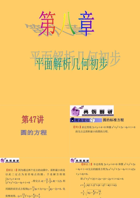 【恒心】2013届数学(文)第一轮第8章第47讲 圆的方程.ppt
