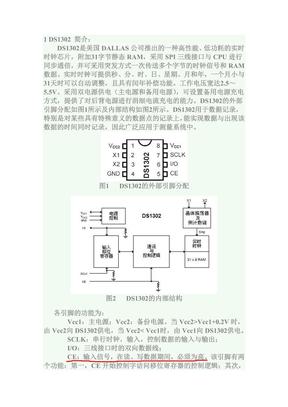 ds1302中文资料.pdf